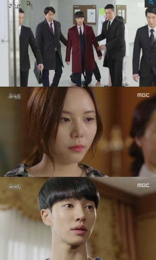1088e567500b Spoiler  Added episode 1 captures for the Korean drama  Monster ...