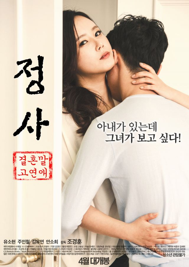Marriage not dating streaming vosta