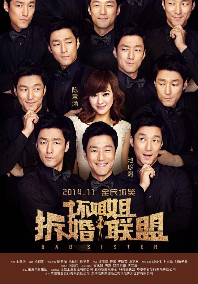 Trần Học Đông Ai sẽ phá đám cưới của Trần Học Đông ? photo711055