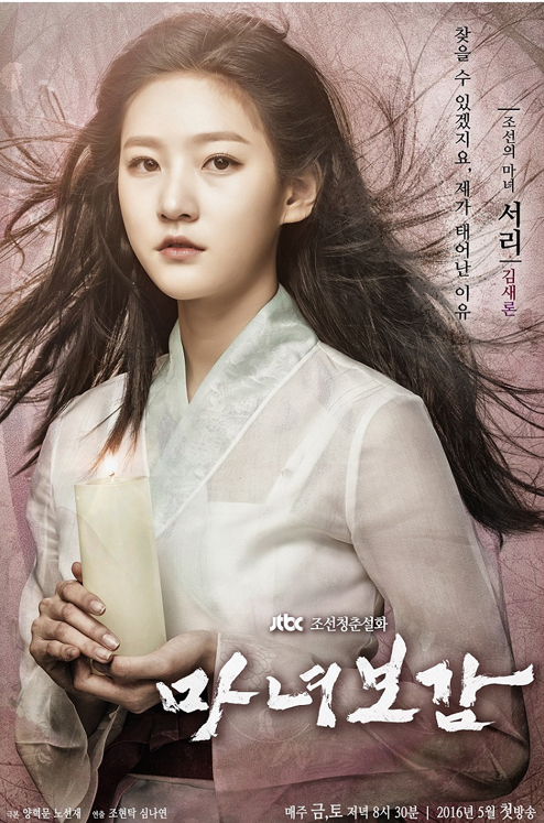 Watch and Stream Mirror of the Witch Episode 2 with ...