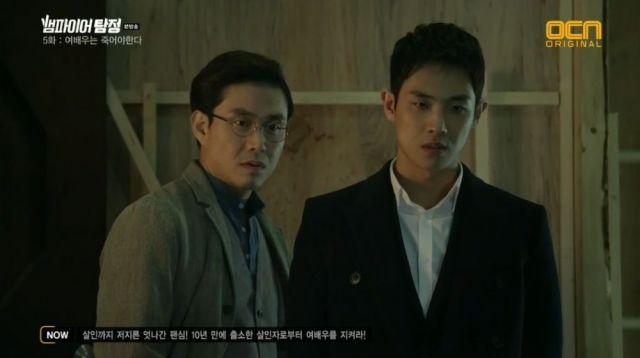 Goo-hyeong and San