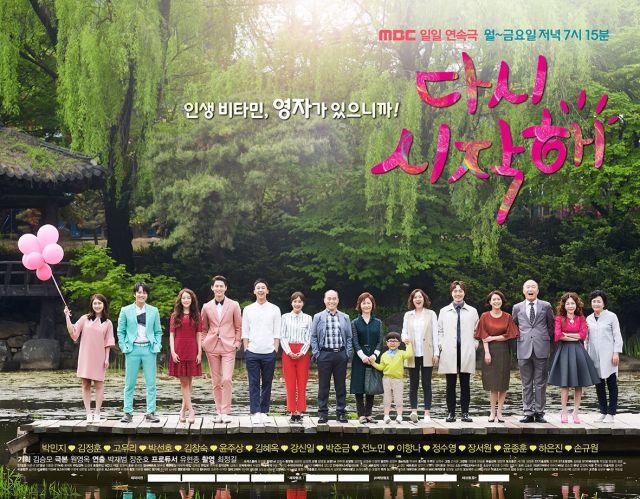 Kim Jeong Hoon en el nuevo drama coreano 다시 시작해 / Start Again/ EMPEZAR OTRA VEZ Photo723658