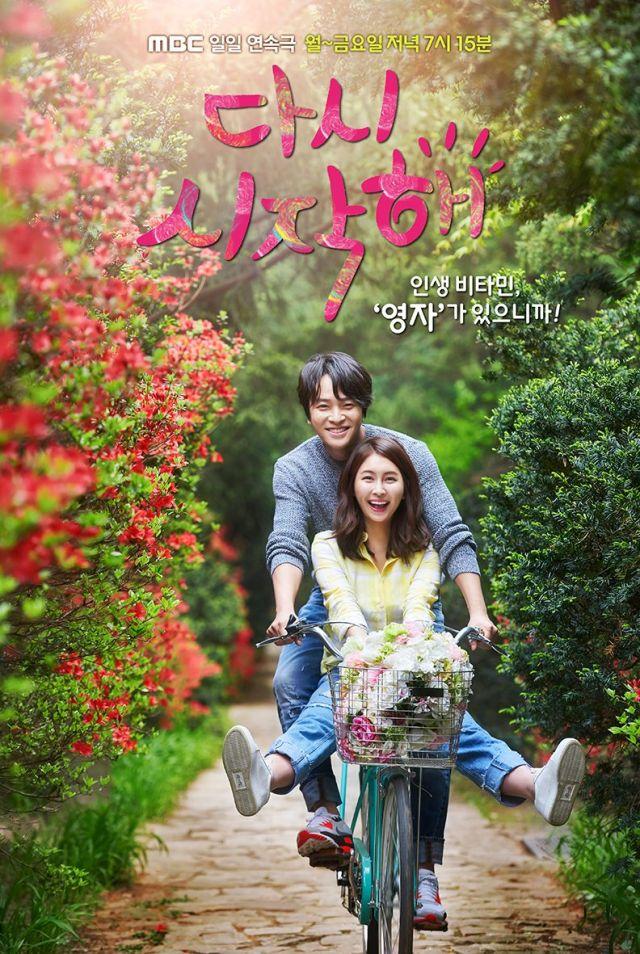 Kim Jeong Hoon en el nuevo drama coreano 다시 시작해 / Start Again/ EMPEZAR OTRA VEZ Photo723659