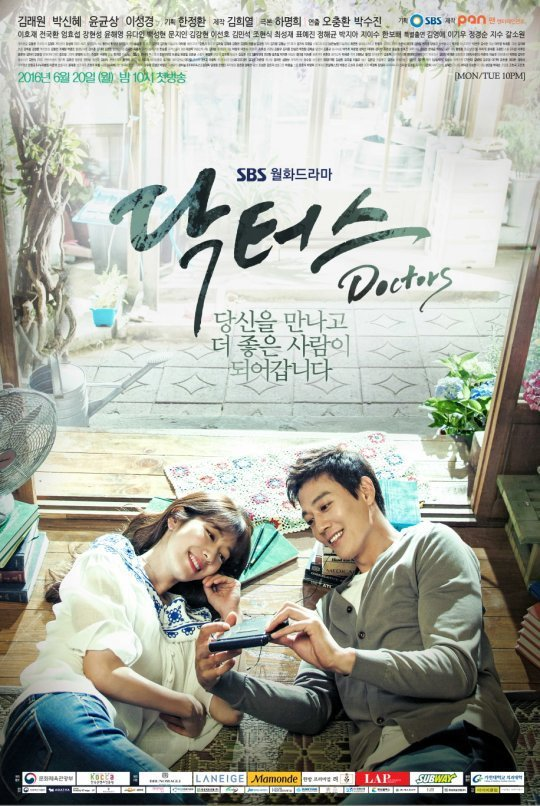 Image result for doctors korean drama poster
