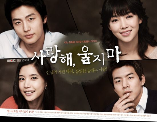 Don't Cry My Love (TV series) - Wikipedia