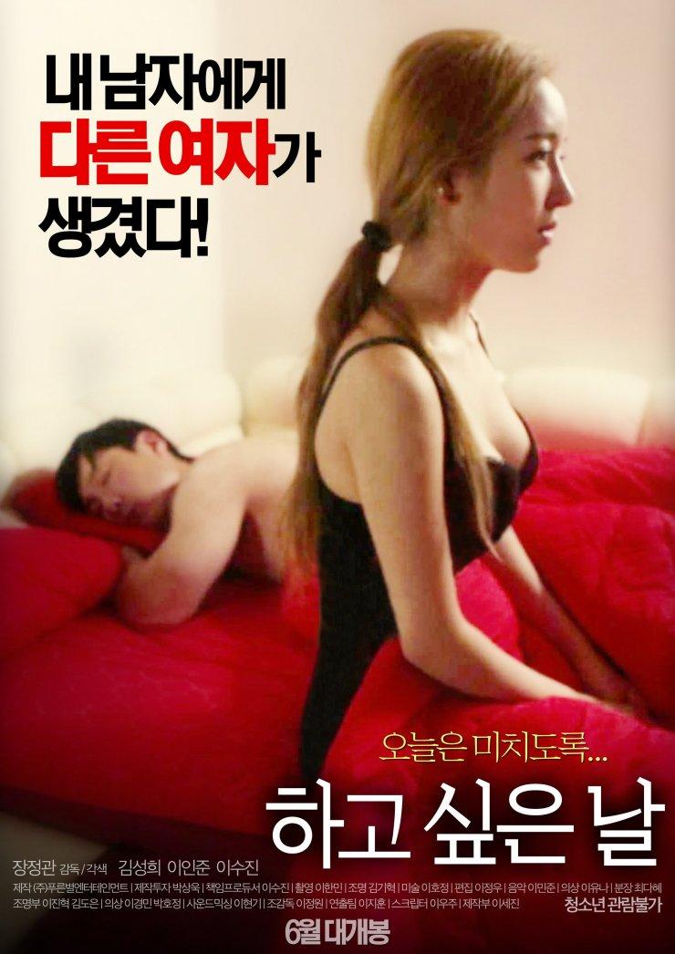 A Day To Do It (Korean Movie - 2016) - 하고 싶은 날 @ HanCinema