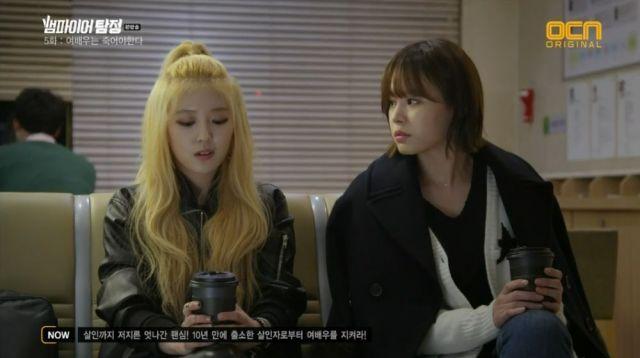 Gyeo-wool and Seol-ah