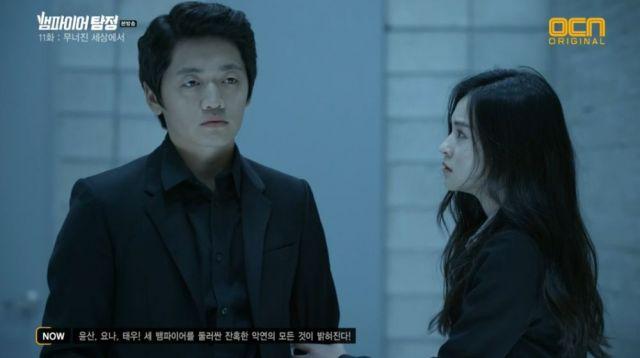Tae-woo and Yoo-jin