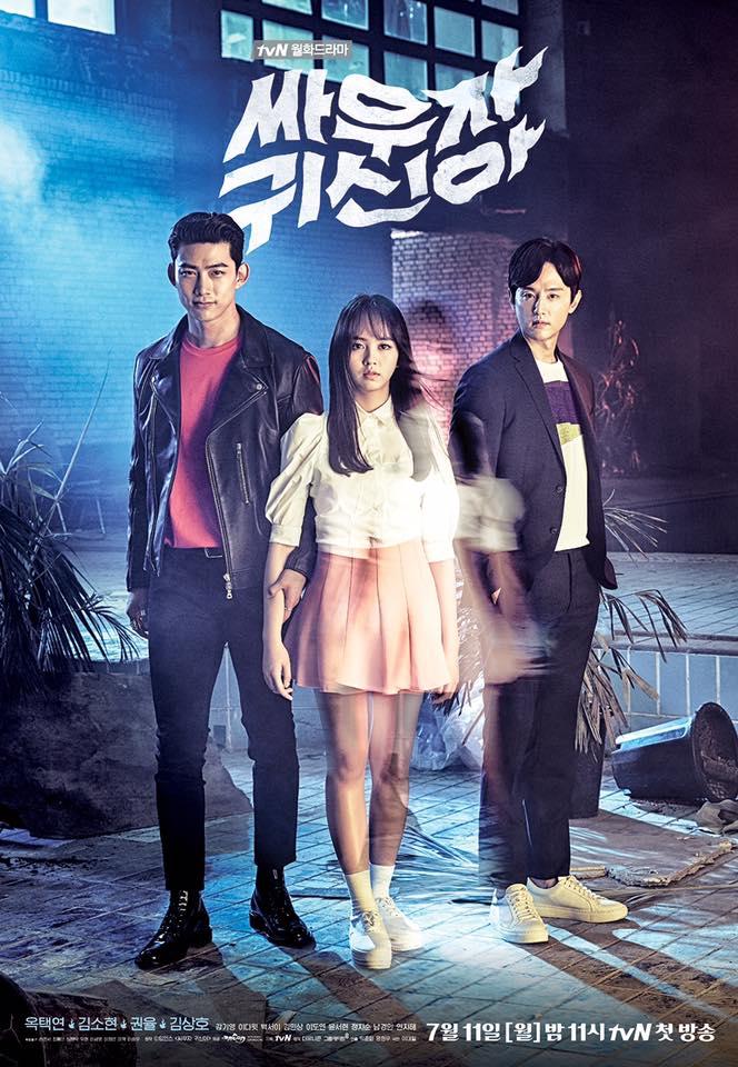 Bring It On, Ghost (Korean Drama - 2016) - 싸우자 귀신아