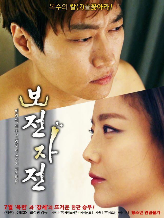 "[Video] Upcoming Korean movie ""Like Father, Like Son"