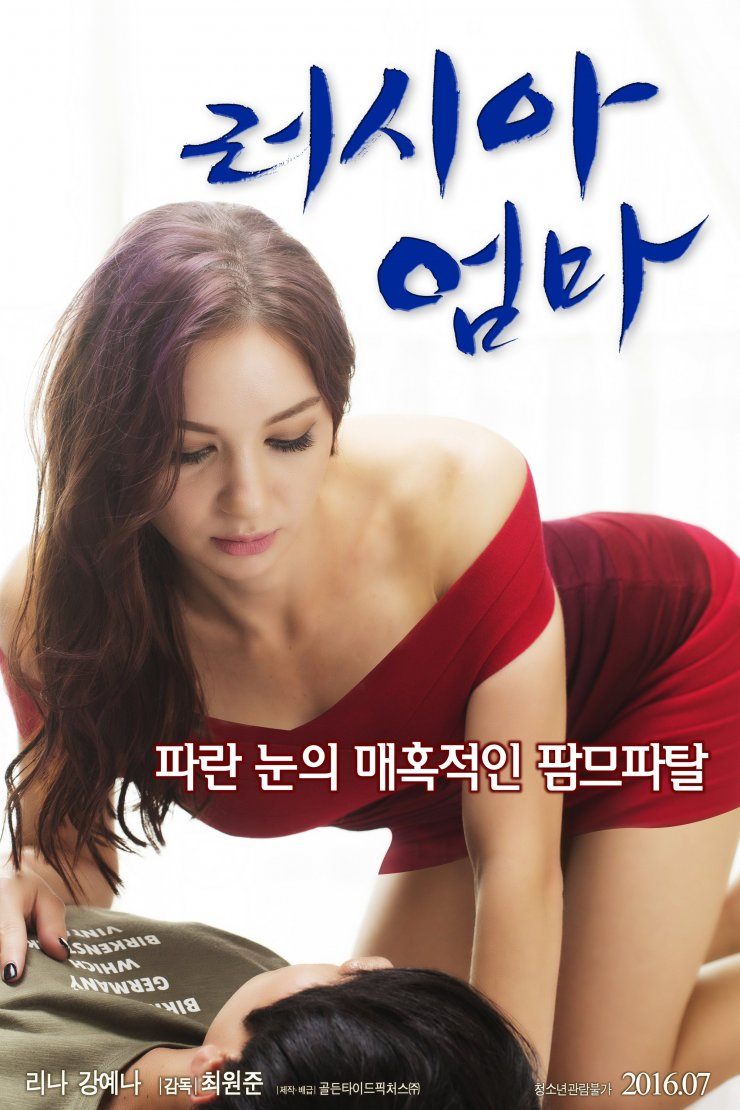 russian mom korean movie 2016 ���� �� hancinema