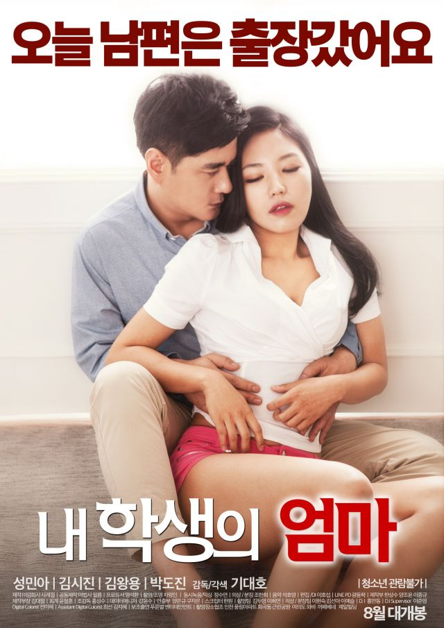 korean movies opening today 20160811 in korea