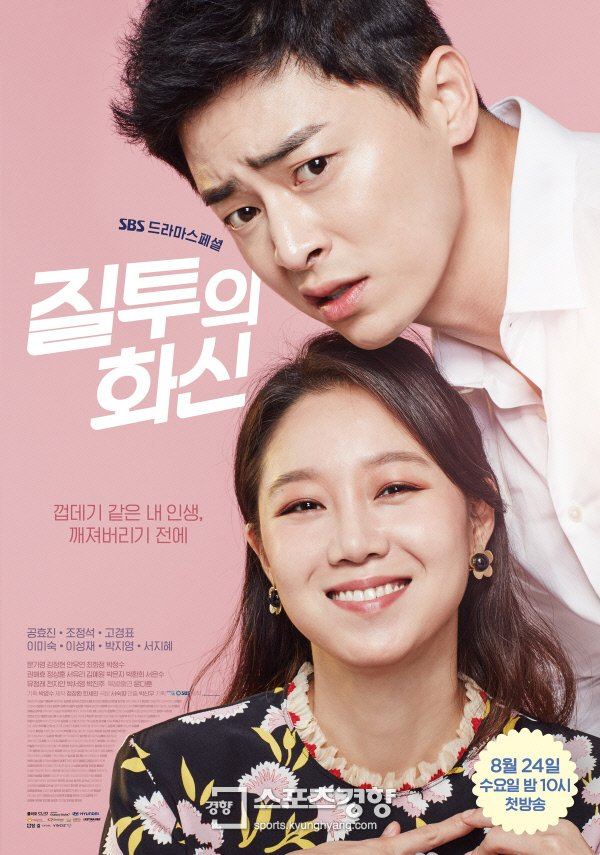 Jealousy Incarnate Wallpaper HD