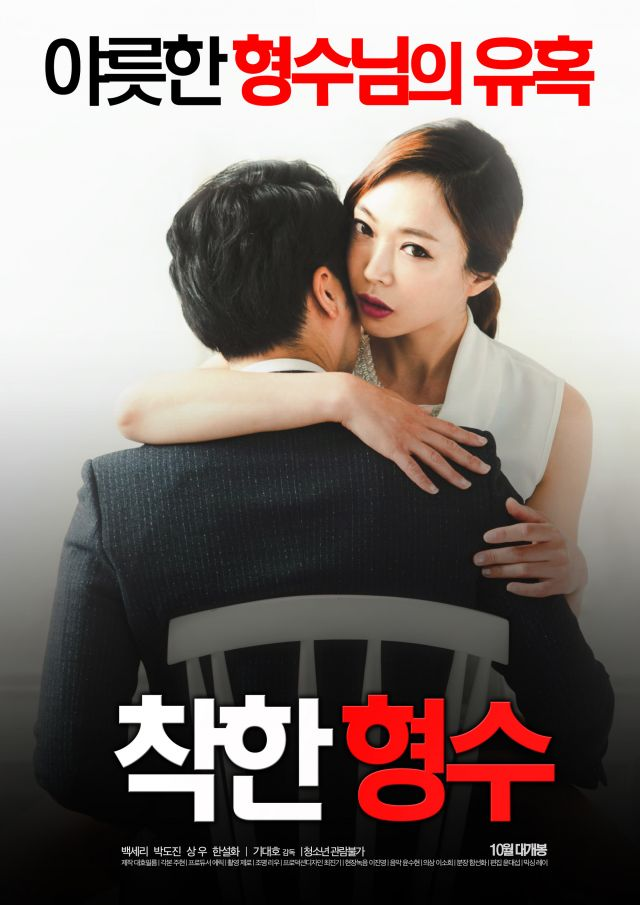 upcoming korean movie quotnice sisterinlaw 2016
