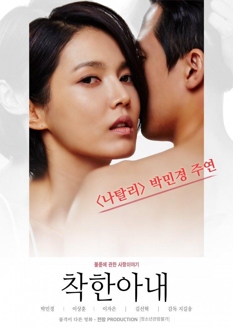 The Kind Wife (Korean Movie - 2016) - 착한아내 @ HanCinema :: The