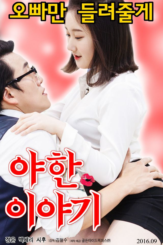 Korean adult movies
