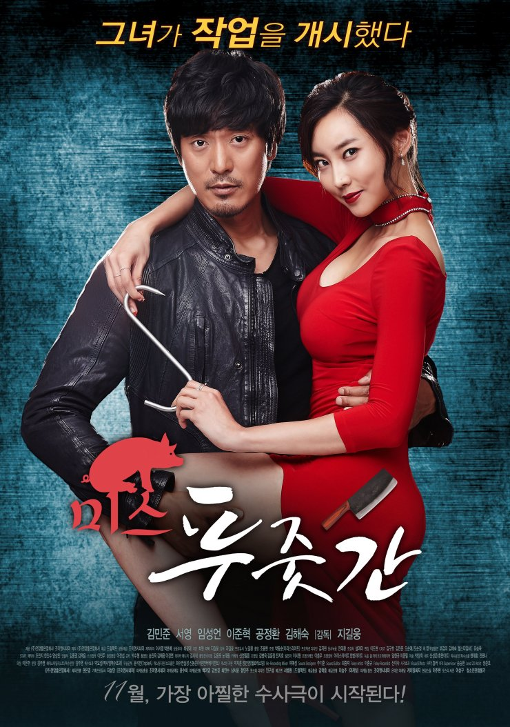 Dating on earth korean movie