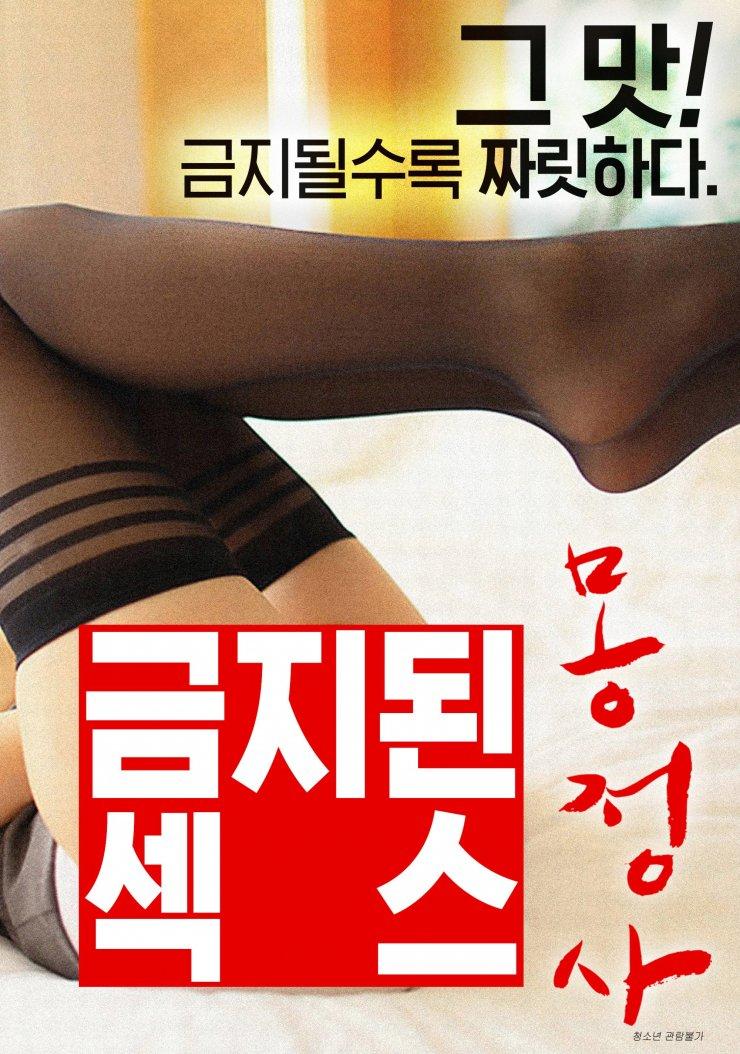 Korean Forbidden Sex 112