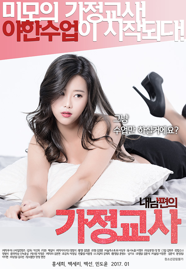 Hong sae hee sex scene - 2 part 1