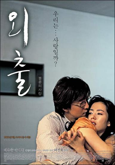 April Snow Korean Movie 2005 외출 Hancinema The Korean Movie And Drama Database