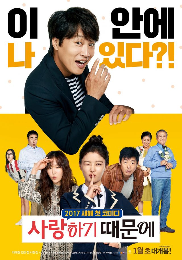 korean movies opening today 20170104 in korea