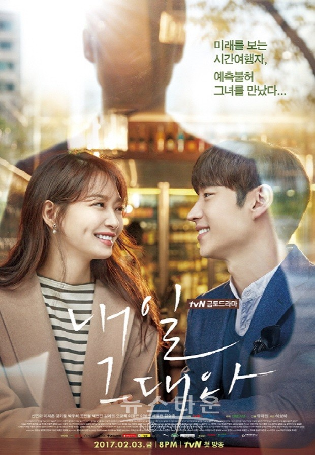 Tomorrow With You Korean Drama 2017 내일 그대와 Hancinema