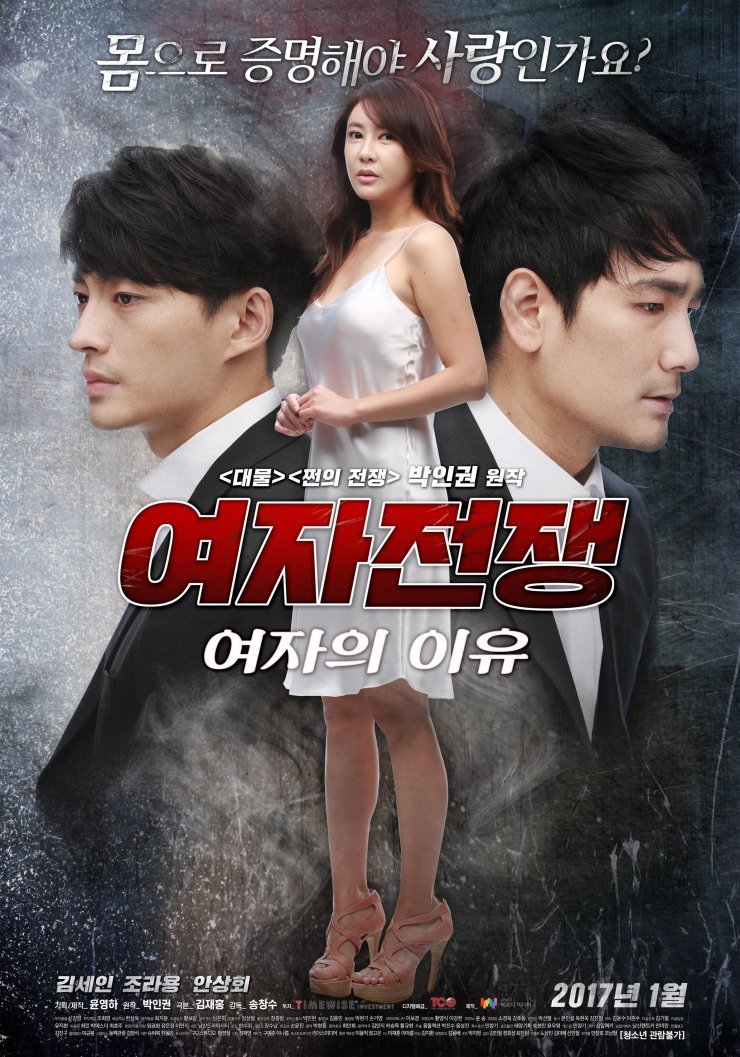 Female Wars: The Reason for Women (Korean Movie - 2015) - 여자전쟁