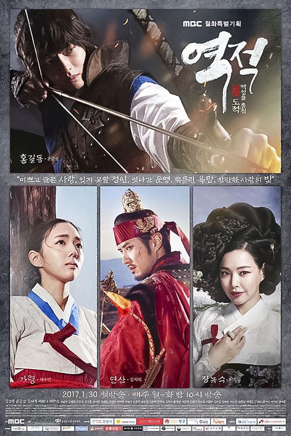 Risultati immagini per drama Rebel: Thief Who Stole the People