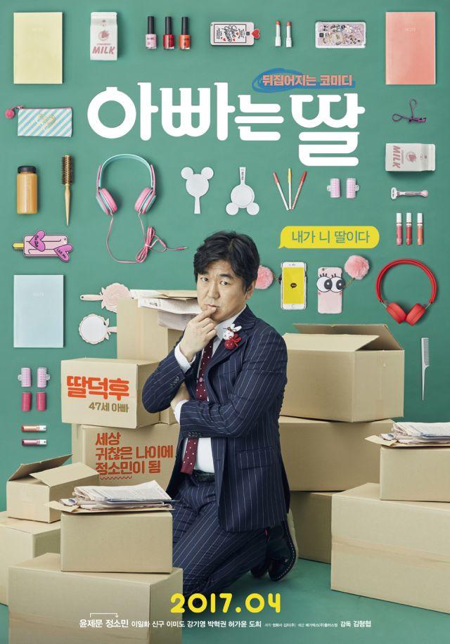 """Se mostraron carteles de personajes para la próxima película coreana """"Dad is Daughter"""""""