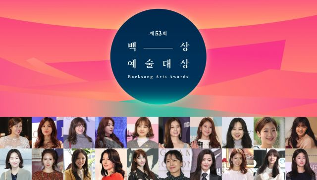 53rd Baeksang Arts Awards 2017 : Most Popular Actress in a Drama Nominees List