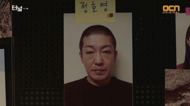 Ho-yeong's mugshot