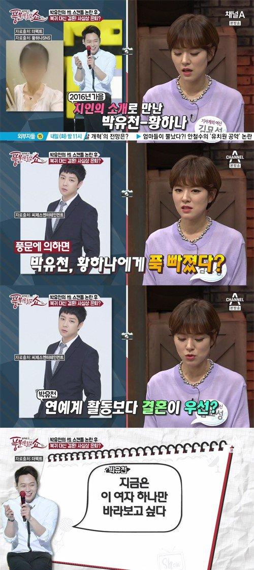 Park Yoo-chun's fiance Hwang Hana's surprising past