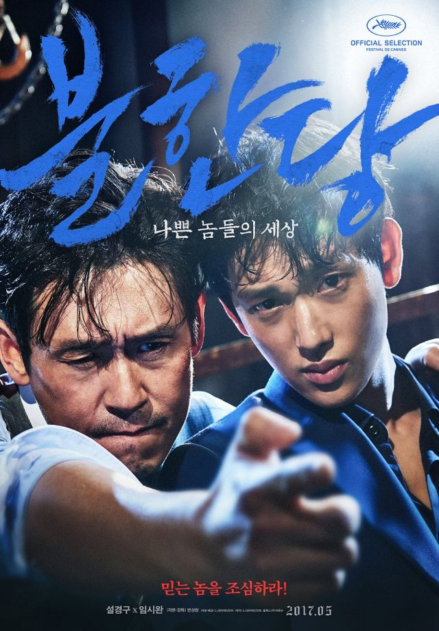 [Photos] Added new poster and stills for the upcoming Korean movie