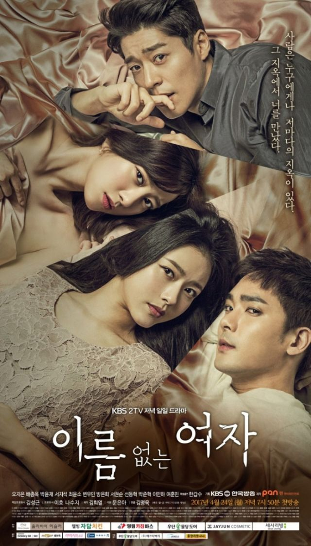 [Video + Photos] Added second teaser and posters for the Korean drama 'Nameless Woman'
