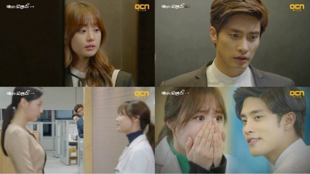 "[HanCinema's Drama Review] ""My Secret Romance"" Episode 2"
