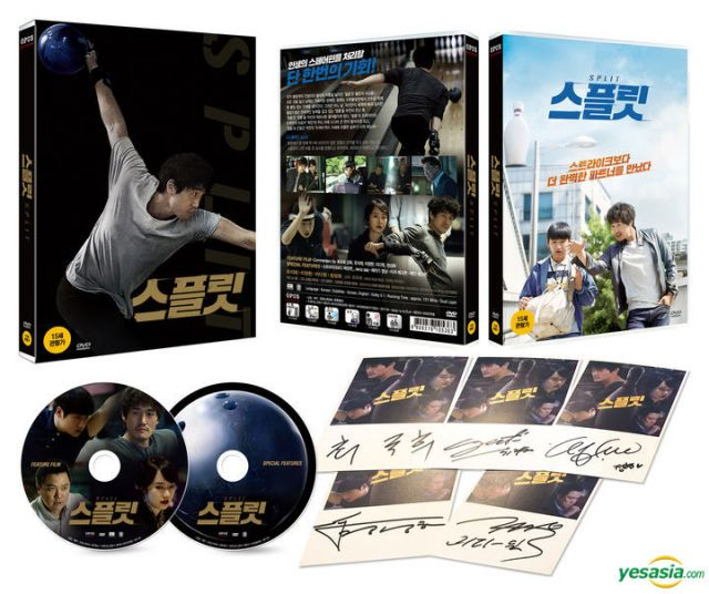"[Just out on DVD] Korean Movie ""Split"""