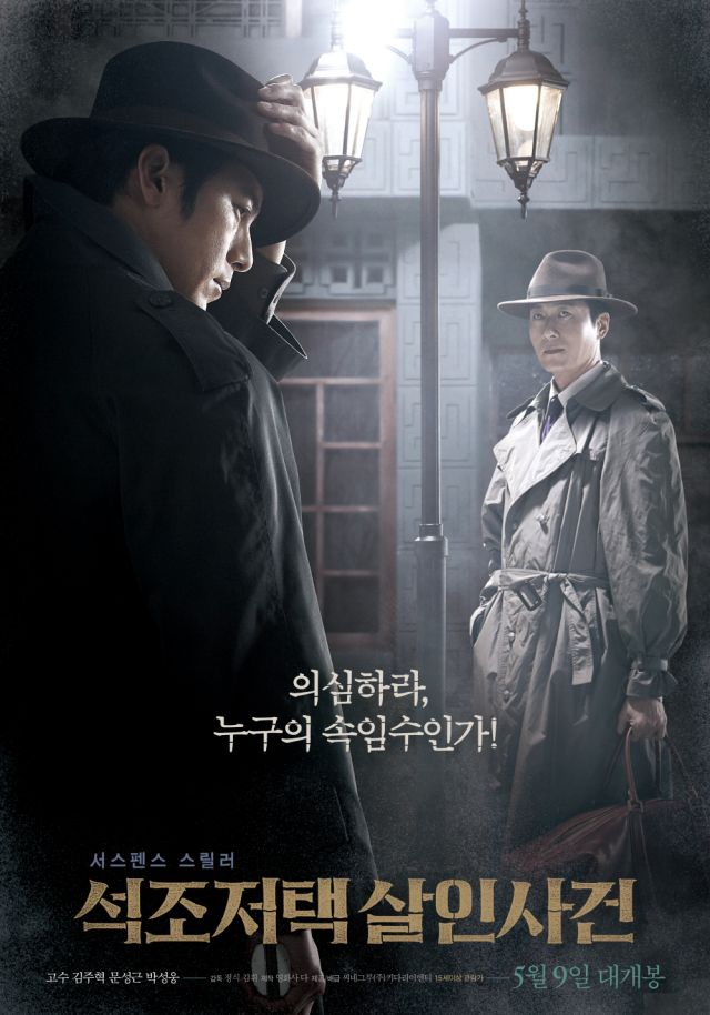 [Photo] Added new special poster for the upcoming Korean movie
