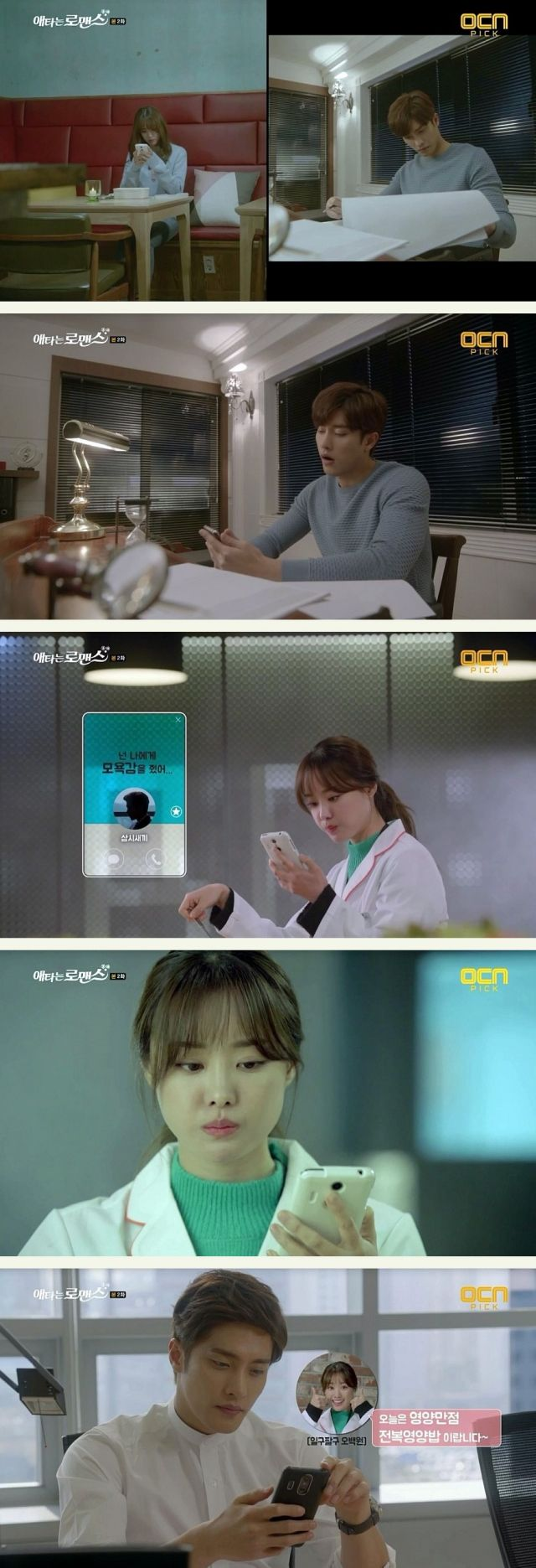 [Spoiler] Added episode 2 captures for the Korean drama 'My Secret Romance'