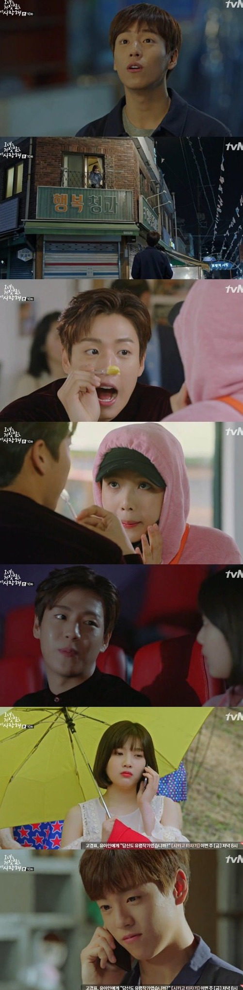 [Spoiler] Added episode 10 captures for the Korean drama 'The Liar and His Lover'