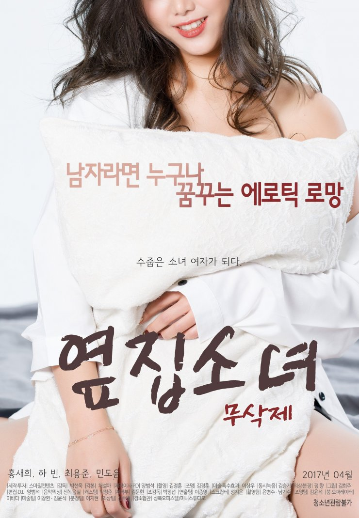 View The Girl Next Door (2017) Movies poster on 123movies