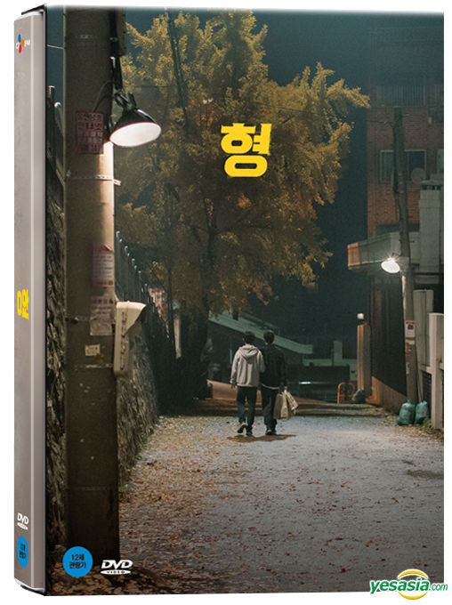 "[Just out on DVD] Korean Movie ""My Annoying Brother"""