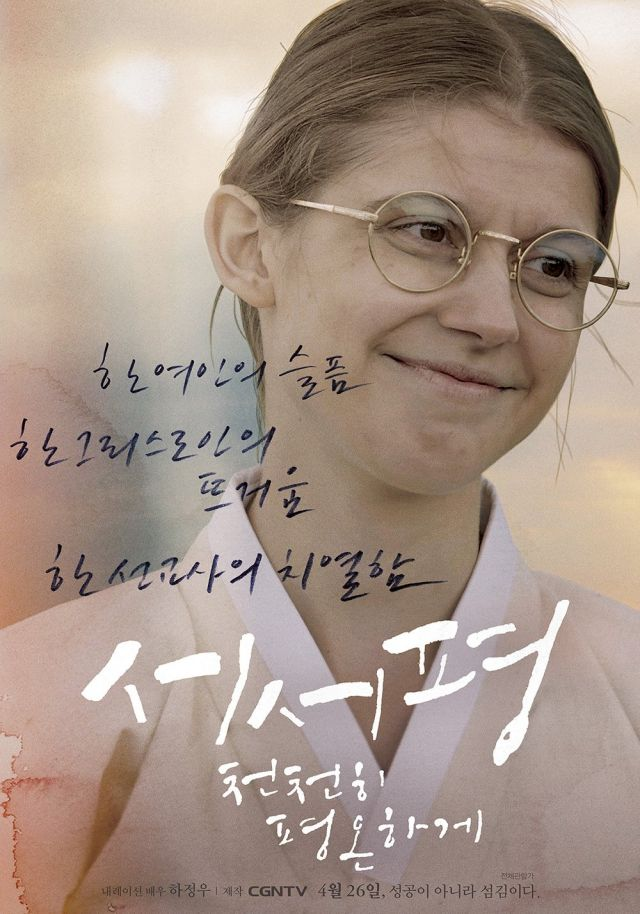 [Photos + Video] Added new poster, still and video for the upcoming Korean documentary