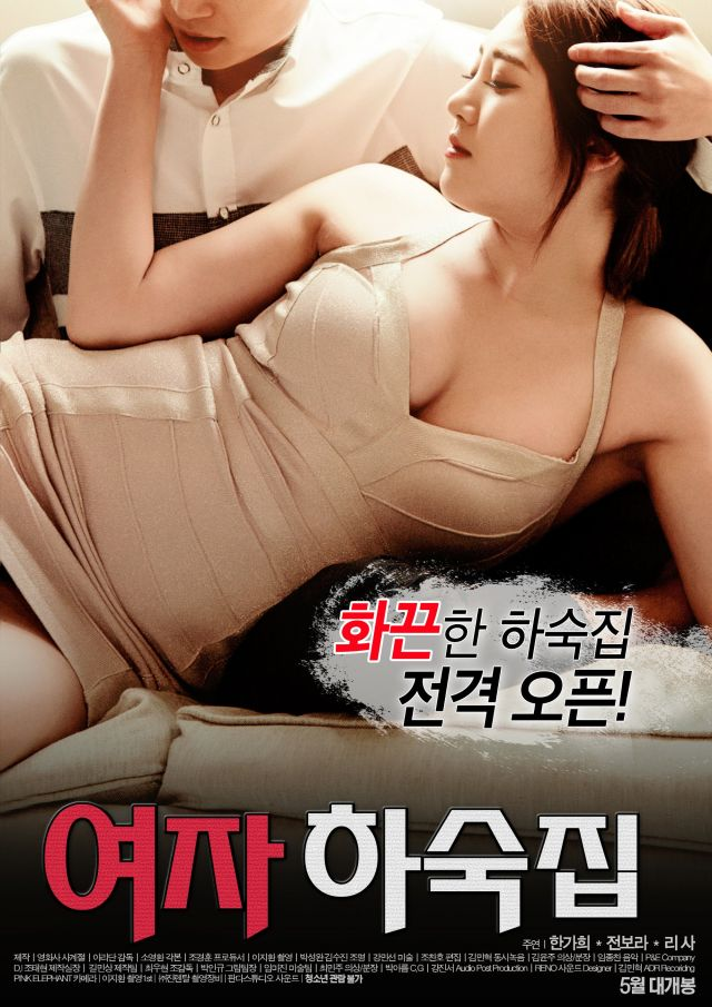"Upcoming Korean movie ""Female Hostel"""