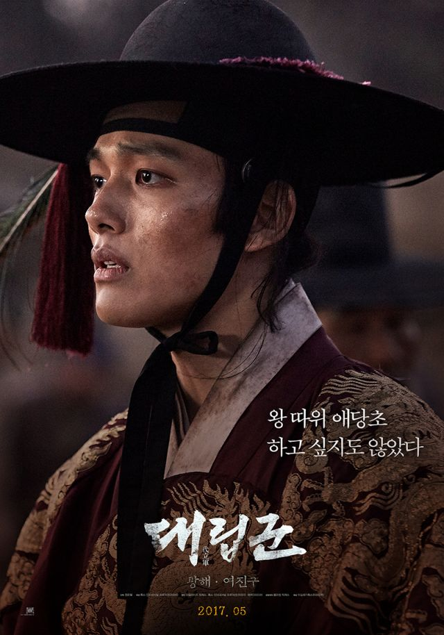 [Photos] Added new posters for the Korean movie 'Warriors of the Dawn'