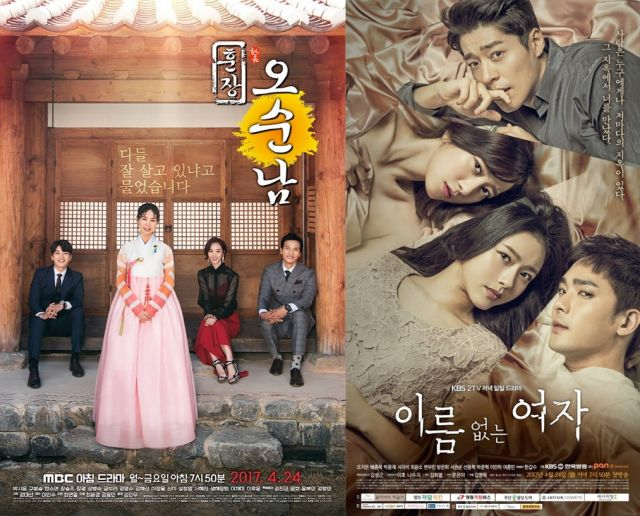 Korean dramas starting today 2017/04/24 in Korea