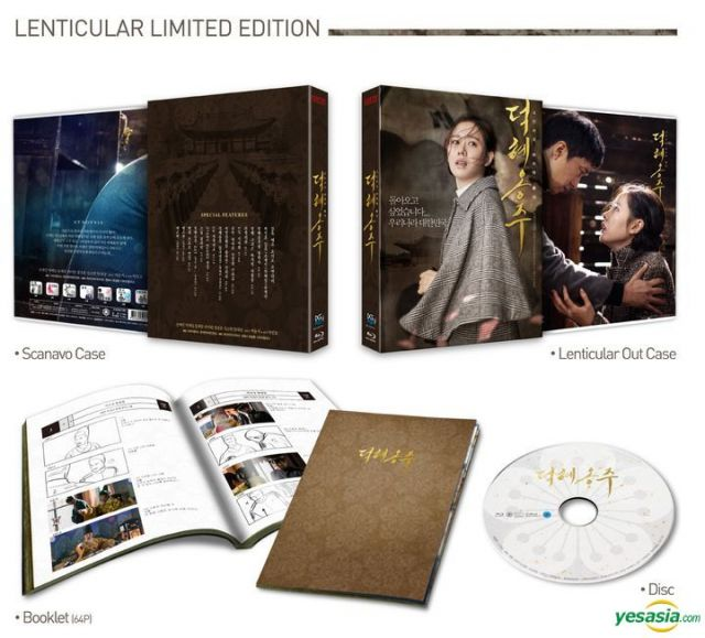 "[Upcoming Blu-ray Release] Korean Movie ""The Last Princess"""