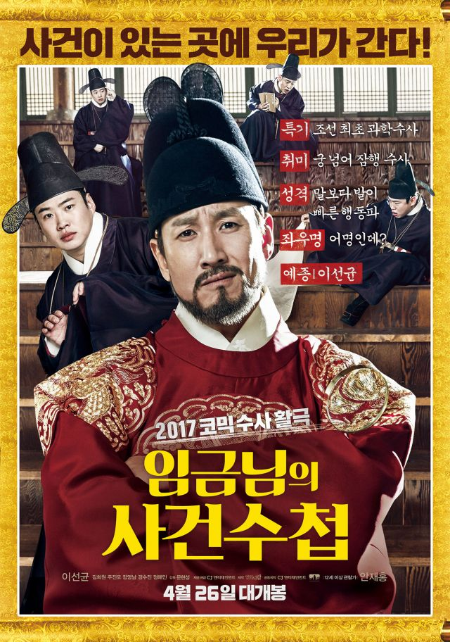 [Photos + Video] Added new posters and video for the Korean movie 'The King's Case Note'
