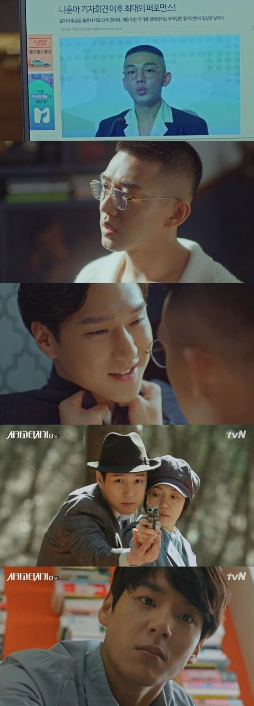 [Spoiler] Added episodes 5 and 6 captures for the Korean drama 'Chicago Typewriter'
