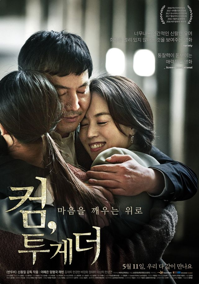 [Video] 30s Trailer released for the Korean movie 'Come, Together'