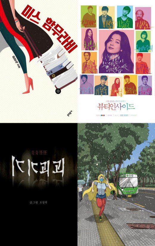 "New dramas and movies coming soon, ""Neighborhood Lawyer Jo Deul-ho 2"" and more"